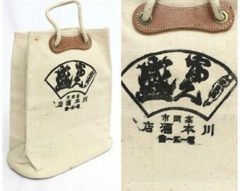 Vintage Industrial Japanese Drawstring Bag of Sake Company. Tool Bag, Storage, Organizer, Pouch White Black Kanji (Ref: 1313)