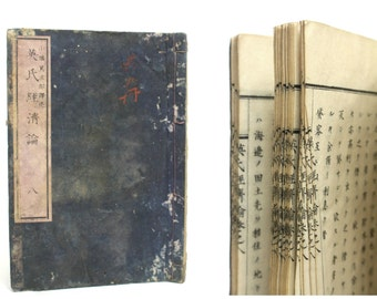Antique Japanese Book on British Economics, Meiji Era, dated 1876. Supply Paper. Kanji (Ref: 404)