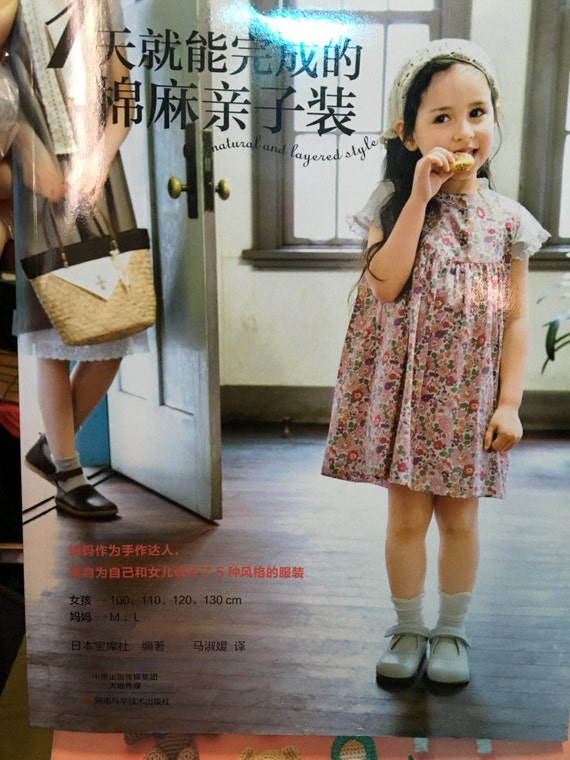 Natural and Layered Style for Kids and Moms POCHEE SPECIAL Book - Japanese Craft Book (In Chinese)