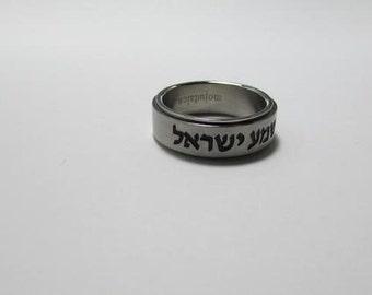 She'ma Yisrael (Hear, O Israel!) Spinning Ring / #AR1
