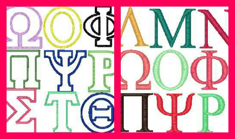 Greek letter embroider applique font embroidery