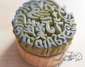 Suelynee's rubber stamp Chinese Mixture English - EASiER SAID THAN DONE