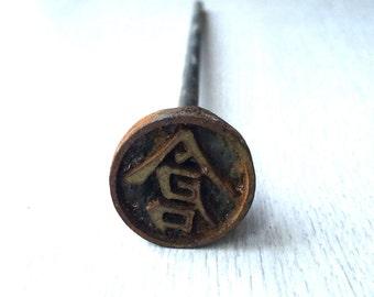 Vintage Japanese Branding Iron - Yakiin - Metal Stamp - Kanji Stamp - Japanese Vintage - Chinese Character Stamp Warehouse B1-87