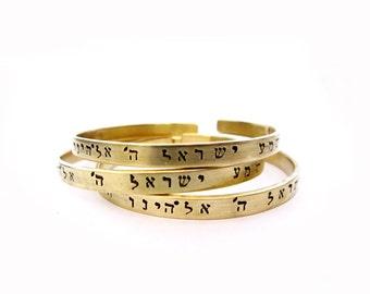 Hebrew Hand Stamped Bracelet, Shma Israel hand stamped cuff bracelet, Brass open cuff