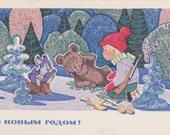New Year's Postcard by V. Zarubin -- 1970. Condition 7/10