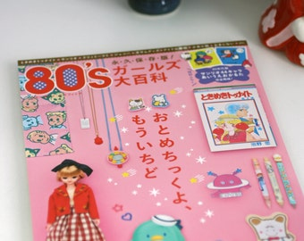 80s Japanese character and toy mook magazine/book