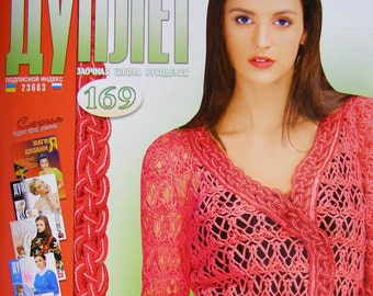 Crochet patterns magazine DUPLET 169 Irish Lace dress,skirt, coat