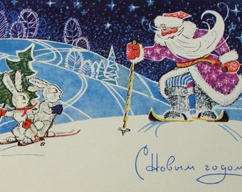 Happy New Year! Vintage Soviet Postcard. Illustrator Papulin - 1970. USSR Ministry of Communications Publ. Santa Claus, Father Frost, Hares