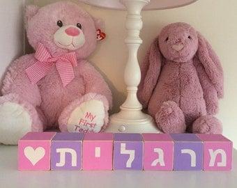 Hebrew Name Blocks, English Hebrew Name Blocks, Wooden Name Blocks, Hebrew Letter Blocks, Baby name blocks, Hebrew Baby Gift