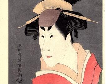"Japanese Ukiyo-e Woodblock print, Sharaku, ""Actor Osagawa Tsuneyo II as Sakuragi"""