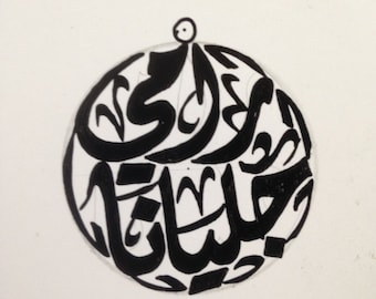 Custom arabic calligraphy writing cd shape three names