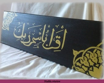 Arabic calligraphy canvas
