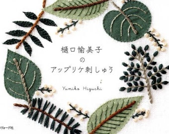 Applique Embroidery by Yumiko Higuchi - Japanese Craft Book