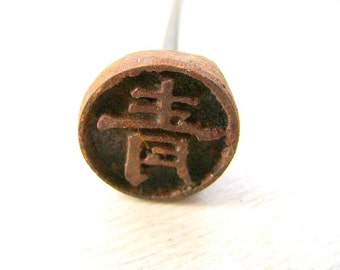 Vintage Branding Iron - Japanese Branding Iron - Vintage Yakiin - Yakin Kanji Stamp - Chinese Character - blue, young, clear B2-12