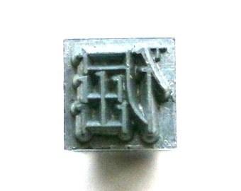Vintage Japanese Typewriter Key - Vintage Typewriter Key - Metal Stamp - Kanji Stamp - Chinese Character  Stubborn Obstinate Intransigent