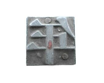 Metal Stamp - Vintage Japanese Stamp - Japanese Vintage Stamp - Japanese Stamp - Kanji Stamp - Chinese Character - Year Person's age