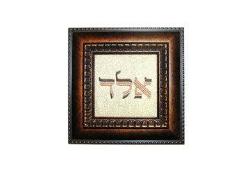 Judaica Art, Kabbalah, Jewish Gift, Kaballah Symbol, Framed embroidery, Judaica Art, Kabbalah Letters ,Jewish Blessing, Original Israeli Art
