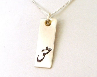 Eshgh Rectangle Necklace - Persian Calligraphy Necklace - Handmade in the USA