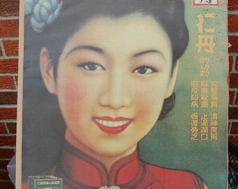 Pre WWII Chinese Advertising Vintage Poster China Beautiful Oriental Girl Art