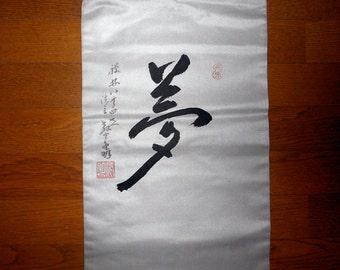Vintage obi - Calligraphy 「夢」