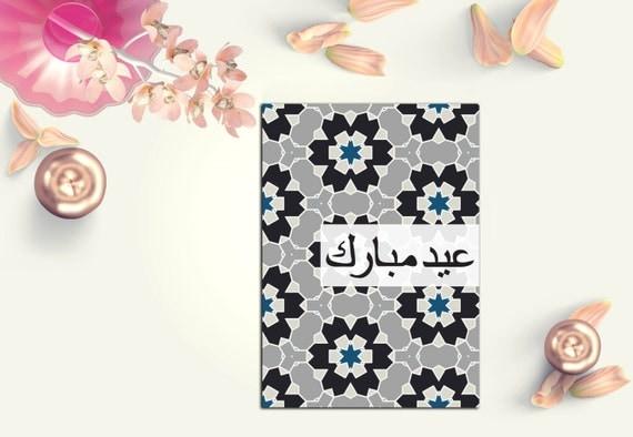 gray eid greeting card digital eid mubarak card printable