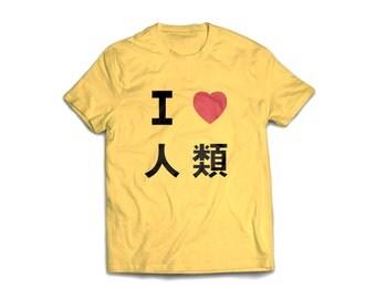 No Game No Life - I Love Humanity Shirt