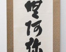 Unique Japanese Scroll Related Items Etsy