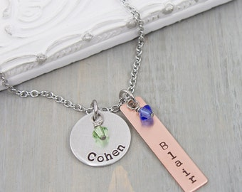 Personalized Jewelry - Name Necklace - Personalized Mommy Jewelry - Hand Stamped Necklace