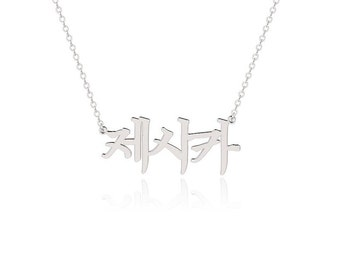 Korean Hangul Name Sterling silver Necklace Custom Personalized jewelry Gold plated silver necklace