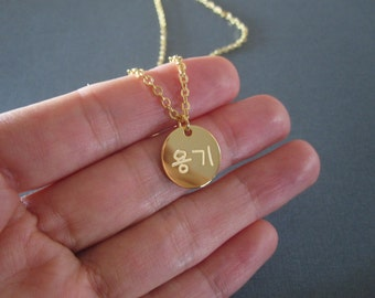 Gold Laser Engraved Korean Name Necklace - 4 different pendant sizes