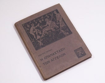 1920's The Revolt of the Angels by Anatole France in Greek, editions Ganiaris