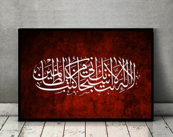Islamic Wall art - La ilaha illa anta - Islamic calligraphy art -Islamic gift