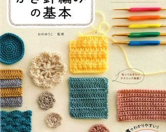 Let's Enjoy Crochet Stich! - Japanese Craft Book Crochet Symbols