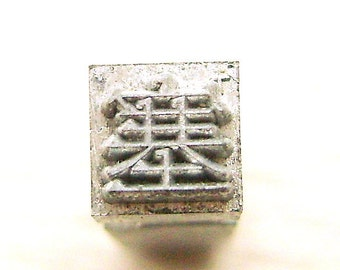 Japanese Typewriter Key - Metal Stamp - Vintage Stamp - Chinese Character - Kanji Stamp - Japanese Vintage  Block Stop Up Seal Cork