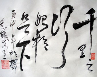 CHINESE CALLIGRAPHY-- A thousand-mile journey starts with a single step