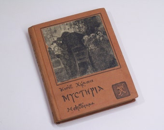 1920's Mysteries tome II by Knut Hamsun in Greek, editions Ganiaris