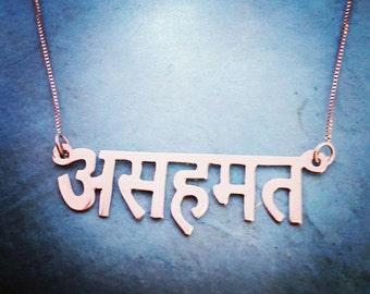 Hindi Name Necklace my name spelled in Hindi Buddha Necklace Silver Name Necklace Sanskrit Name Necklace Yoga Necklace  Meditation Necklace