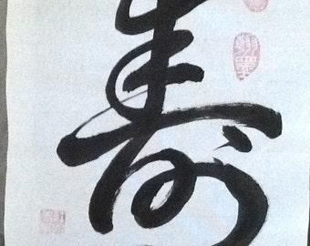 寿 longevity - Original Chinese calligraphy handwritten on rice page