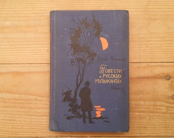 1963/Osip Black/Story about Russian musicians/Vintage book/Soviet book/Made in USSR/