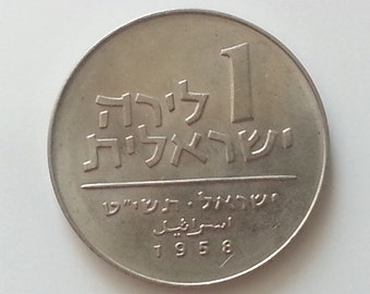 VTG 1 One Lira Israel 1958 Coin Torah Or תורה אור Judaica Rare