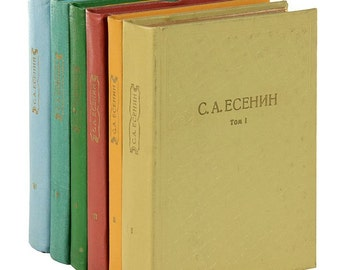 S. A. Yesenin. Collected Works in 6 volumes (optional)