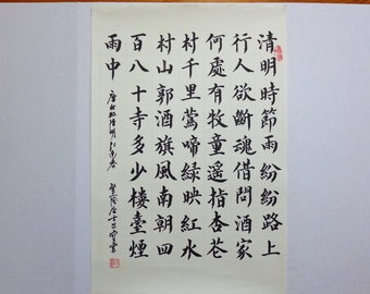Chinese Calligraphy (016) for A Life A Time