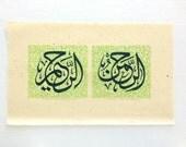 linocut - Ar-Raman, Ar-Rahim / printmaking / block print / blue and green / arabic calligraphy / names of God