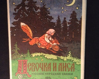 Girl and fox. Russian national fairy tale. 1968