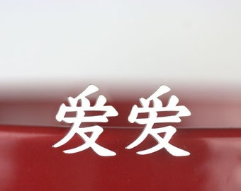 "Silver Love Earrings - Chinese hanzi ""love"", chinese writing, Feng Shui earrings, chinese characters, hanzi writing"