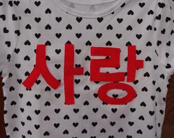 Korean Hangul for LOVE~Girls or Boys T-shirt~Adoption~Family~Custom Color Choices