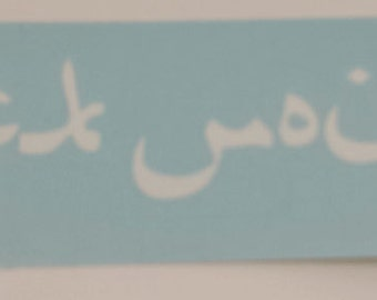 Our attempt at Arabic - GFYS Decal