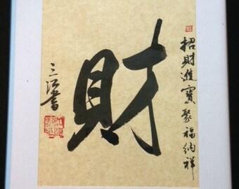 财 Chinese Calligraphy- Fortune