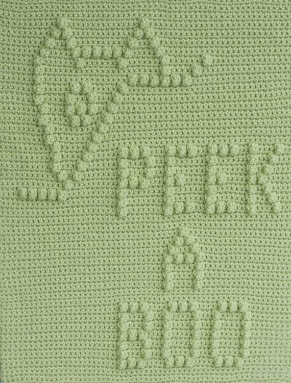 Peek A Boo Blanket  Pattern - Wall Hanging  - Baby Snuggle Blanket - Car Seat Blanket