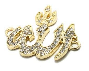 Islam Allah Charm - Allah Connector - Islamic Jewelry - God - Prayer - Religious Findings